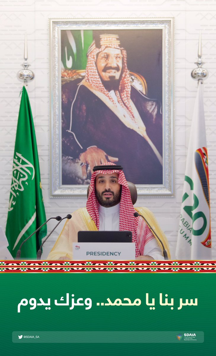 سر بنا يا محمد.. وعزك يدوم 🇸🇦  #G20 #مجموعة_العشرين_في_السعودية