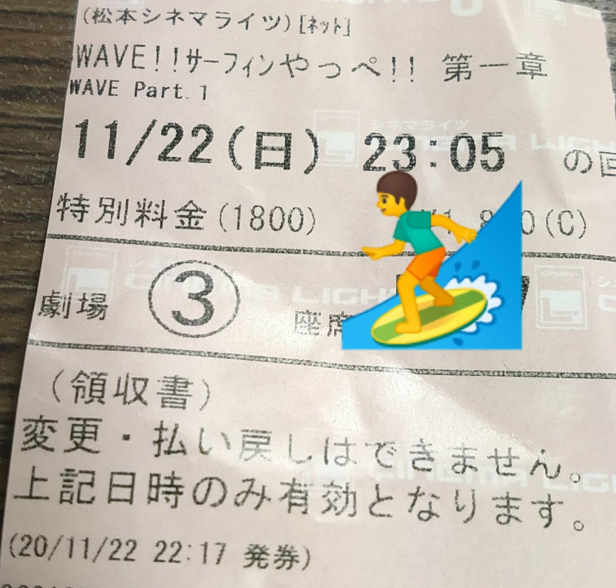 シネマ 時間 上映 松本 ライツ