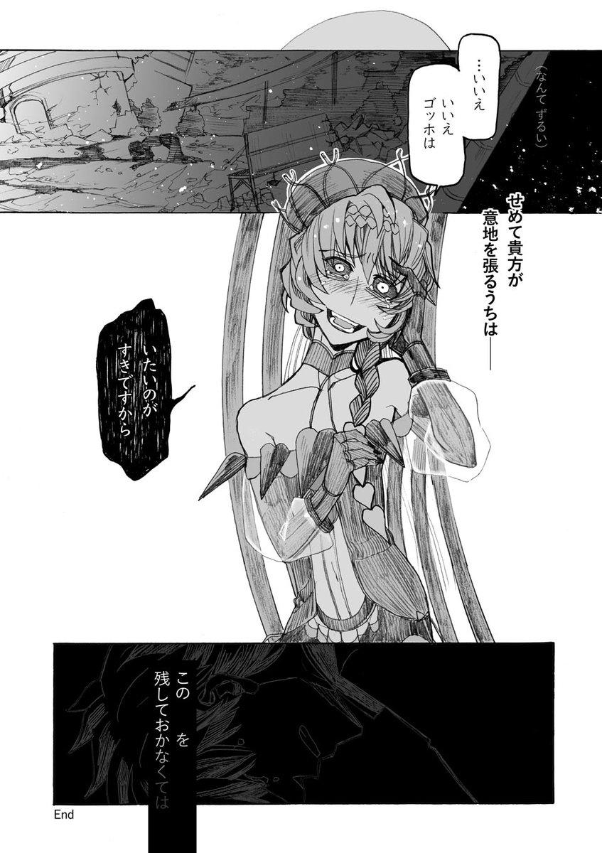 ゴッホ Fgo