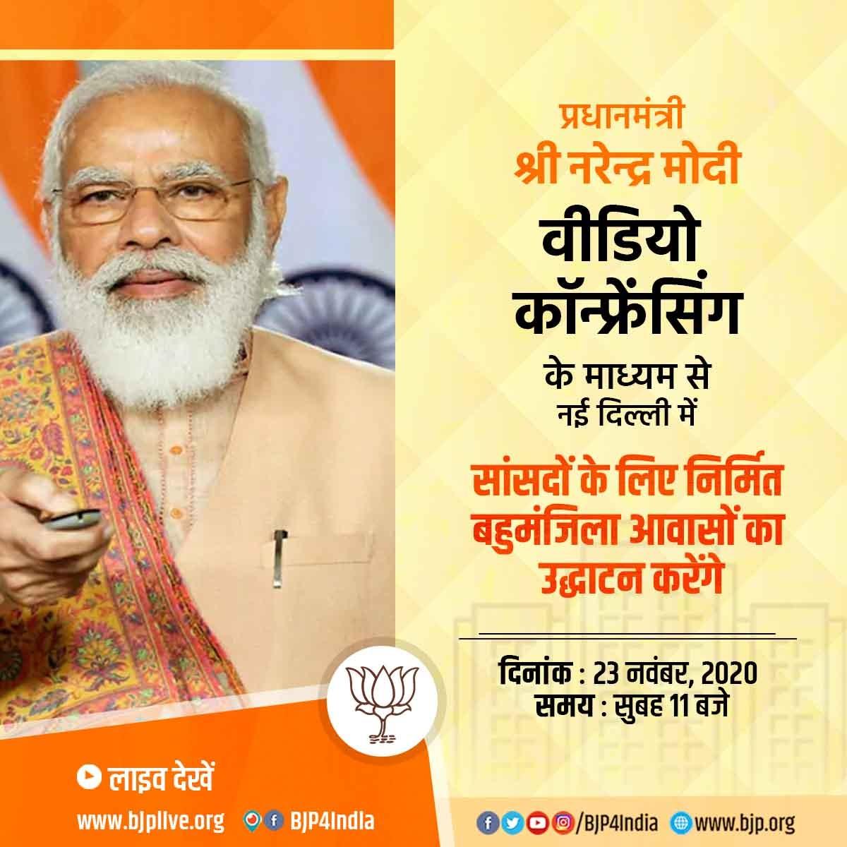 पीएम श्री @narendramodi 23 नवंबर 2020 को वीडियो कॉन्फ्रेंसिंग के माध्यम से नई दिल्ली में सांसदों के लिए निर्मित बहुमंजिला आवासों का उद्धाटन करेंगे।  लाइव देखें  •  •  •  •