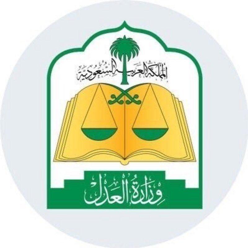 وزارة العدل تطرح #وظائف_شاغرة بالمراتب من السادسة للثامنة.