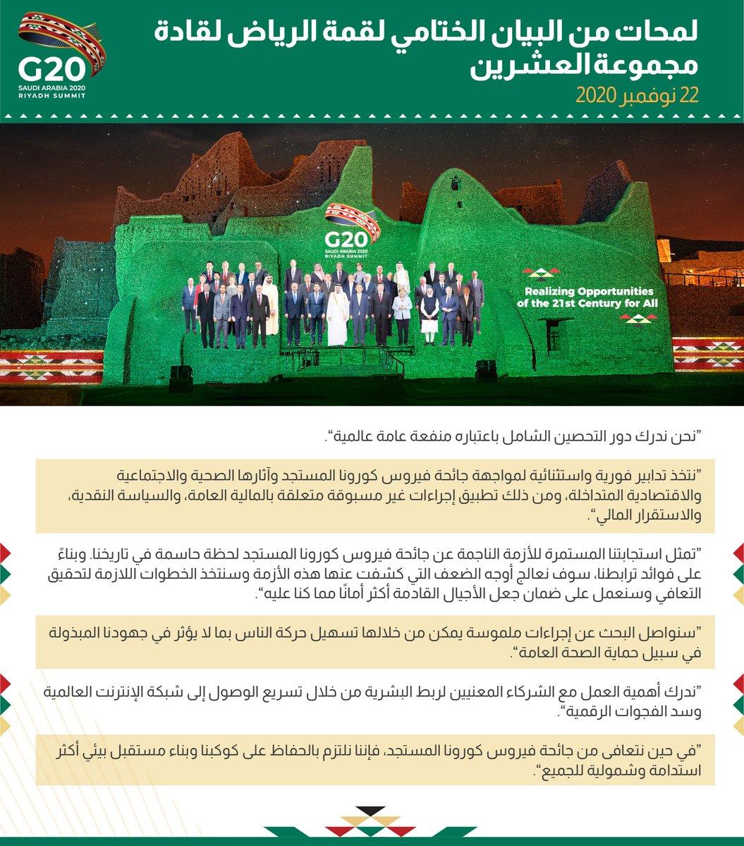 لمحات من البيان الختامي لقمة الرياض لقادة #مجموعة_العشرين. https://t.co/kzytR2zfkR