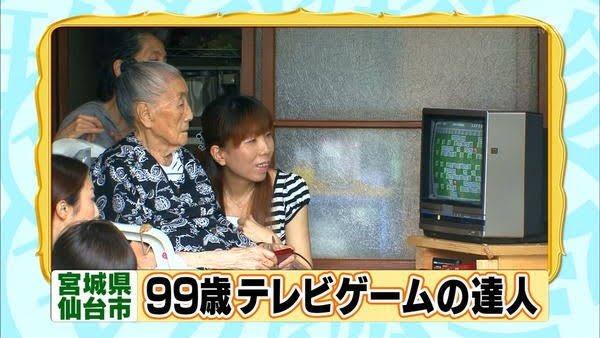 99歳で26年間毎日ボンバーマンをやっているおばあちゃんがすごい。ゲームの日