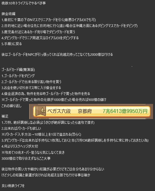 鉄 トライアル 年 桃 10