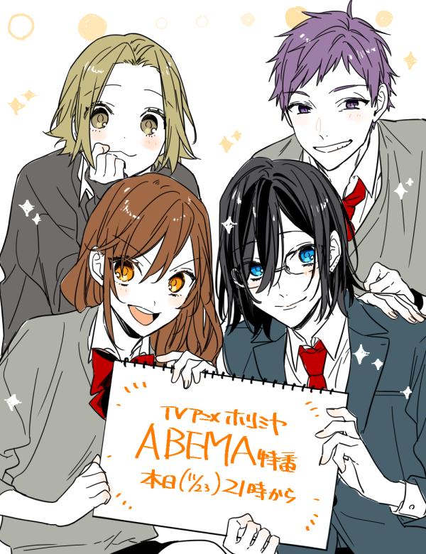 TVアニメホリミヤ特番今夜です
