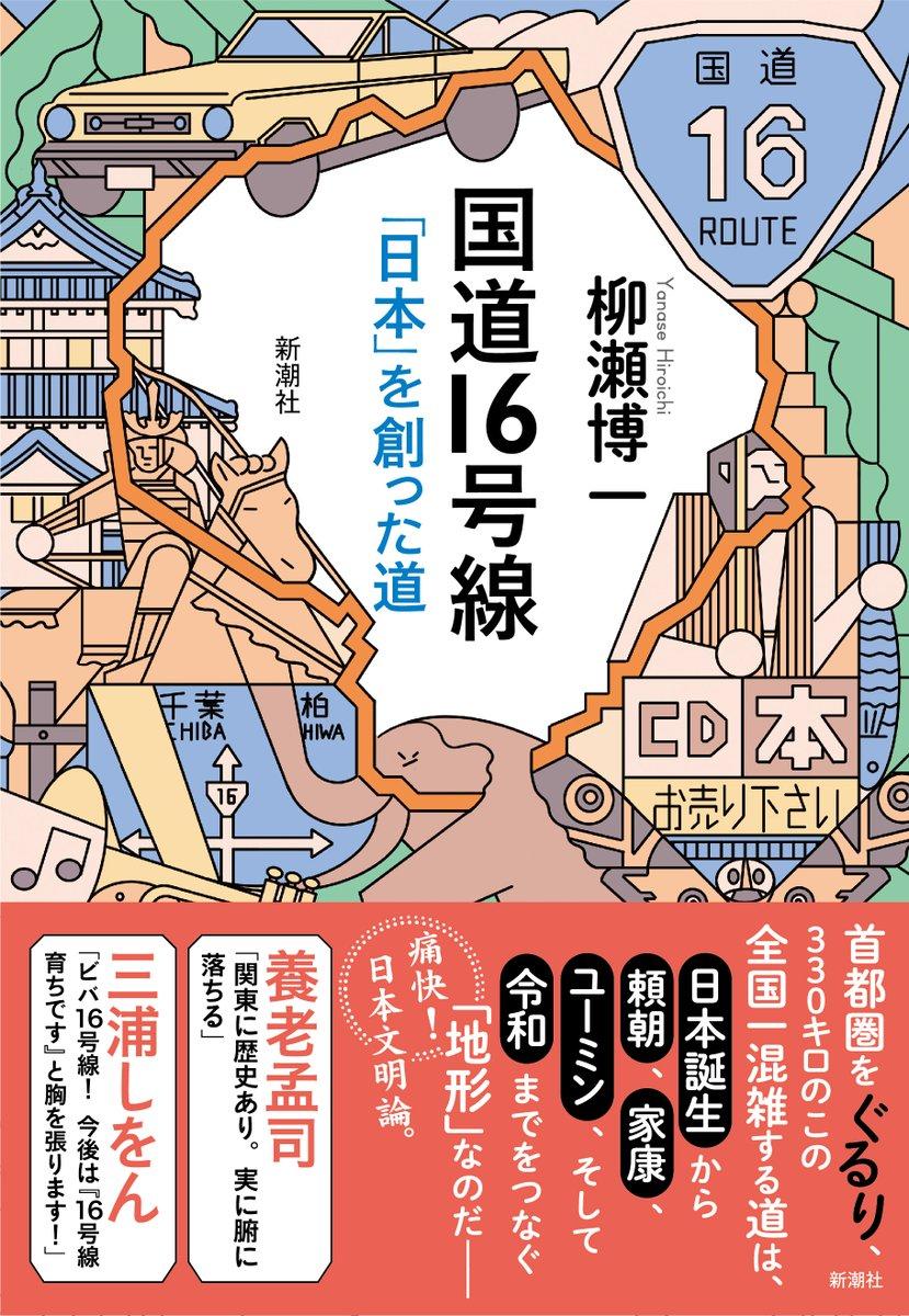 書評サイト、HONZで、経営学者の三宅秀道専修大学准教授が、とてもとても深い考察を行ってくださいました。『国道16号線 「日本」を創った道』 - HONZ  #国道16号線 @hidemichimiyake