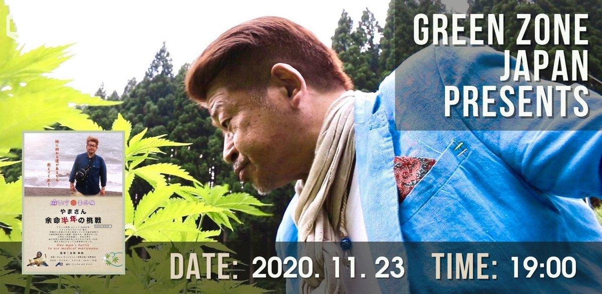 3日間の連続オンライン上映会、最終日の今日は 19:00 から『麻てらす番外編 やまさん余命半年の挑戦』の上映会があります。上映後は吉岡監督と長吉さんをお迎えしてのトークがあります。