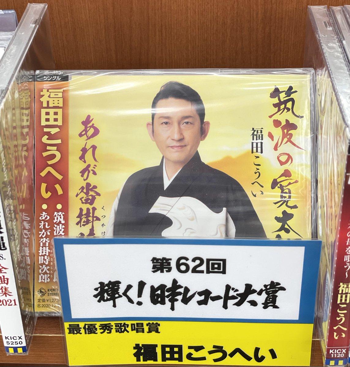 ツイッター 福田 こうへい