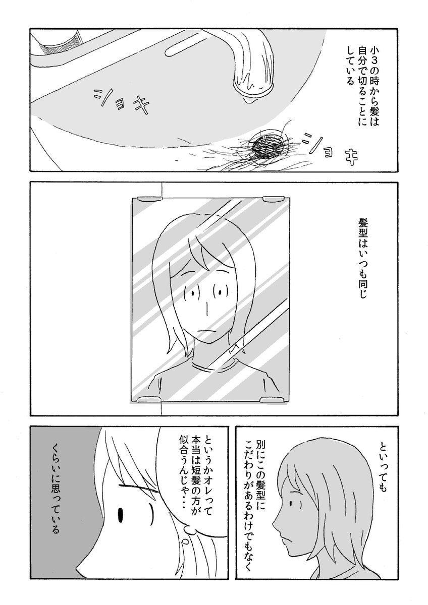 ショートカットの恋人#エアコミティア (1/5)