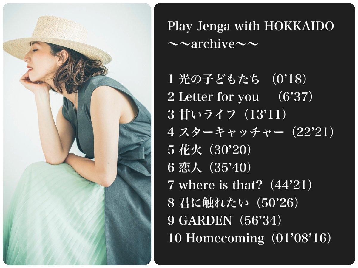 北海道ツアー延期を受けて11/21に急遽開催しましたオンラインライブのアーカイブチケットをご購入いただけるようになりました。12/6までご購入いただけます。1500円