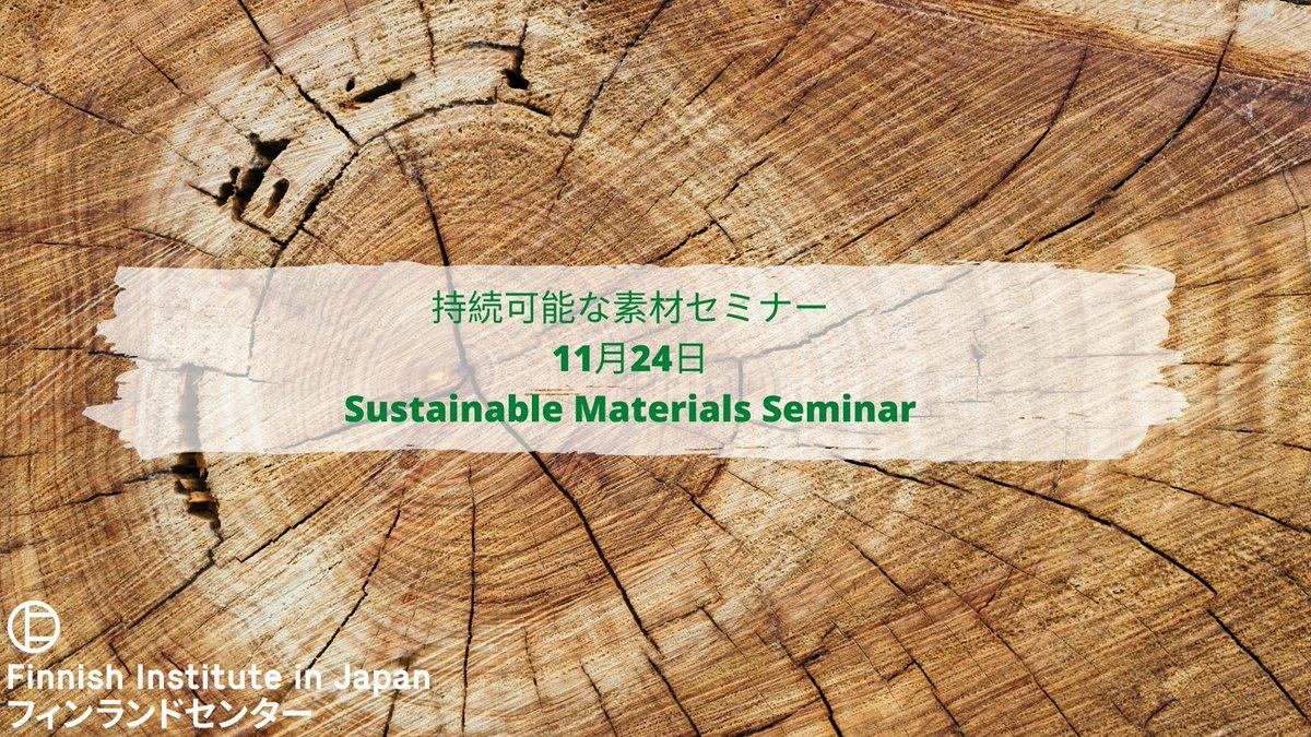 持続可能な素材セミナーは明日開催!フィンランドと日本の著名な研究者やデザイナーたちが登壇します。本イベントは対面及びZoomにてご参加可能です!期日:2020年11月24日(火)14時30分〜19時(19-20時レセプションあり)お申込はこちら: