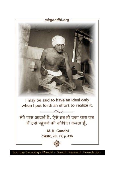 #ThoughtForTheDay #Ideal  #MahatmaGandhi #quotestoday #gandhiquotes  #InspirationalQuotes #quoteoftheday #gandhi150 #MotivationalQuotes #lifequotes  #life #quotes #GandhiJayanti #PositiveVibes #ideals #mondaythoughts #MondayMotivation