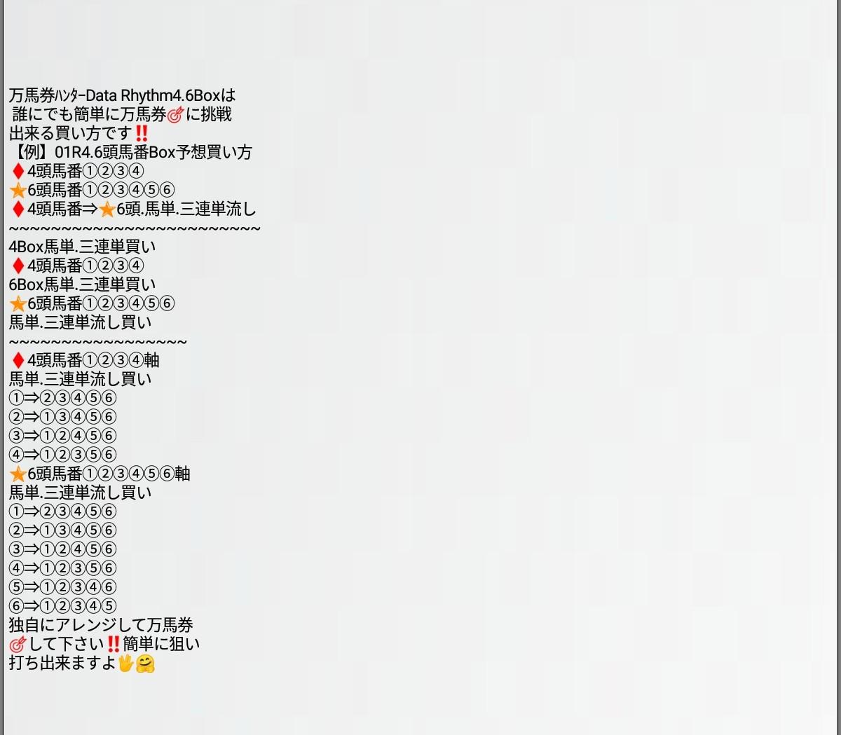 11/1~23迄万馬券64本🎯東京02R⑩⑯⑮12,840円🎯東京03R⑬⑮④44,300円🎯東京02R03R万馬券連続🎯 #万馬券ハンターDR 6Boxまだ間に合うC=C=\(;・_・)/で販売中‼️😀