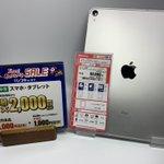 Image for the Tweet beginning: ✨📱 セール情報 📱✨  11/29(日)まで X'mas! あわてんぼうSALE 開催中!!  #docomo #iPadPro