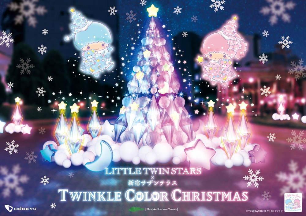 新宿サザンテラス×リトルツインスターズ、キキ&ララカラーのライトアップ&輝く巨大クリスマスツリー -