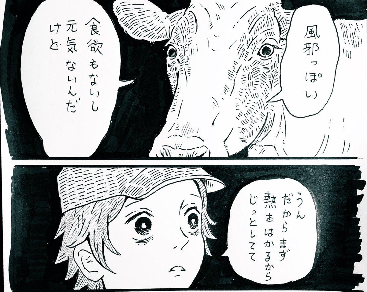 出来心で描いた検温を嫌がる牛の漫画🐄