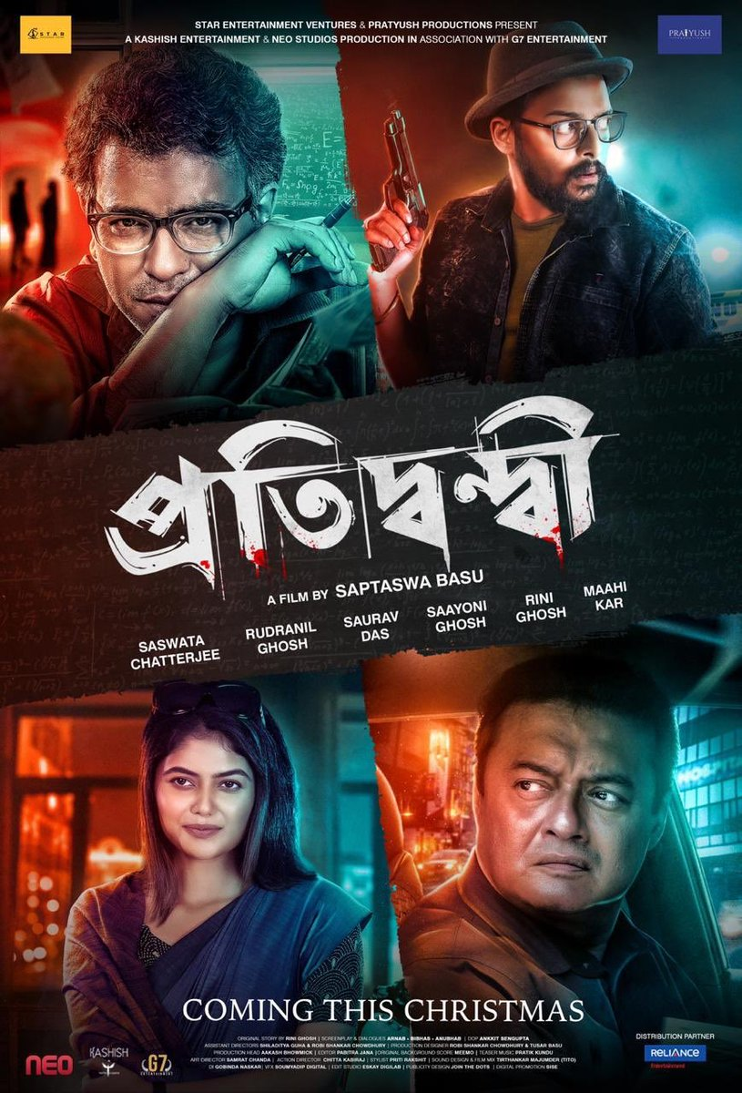 Releasing This Christmas....First look poster of #Bengali film #Pratidwandi...Stars #SaswataChatterjee, #RudranilGhosh, #Sauraav, #Saayoni... Directed by Saptaswa Basu. Produced by #SMV, Neo Studios, Pratyush Productions.  A Reliance Entertainment release.