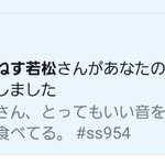 Image for the Tweet beginning: だから(笑) #以下略 #ss954
