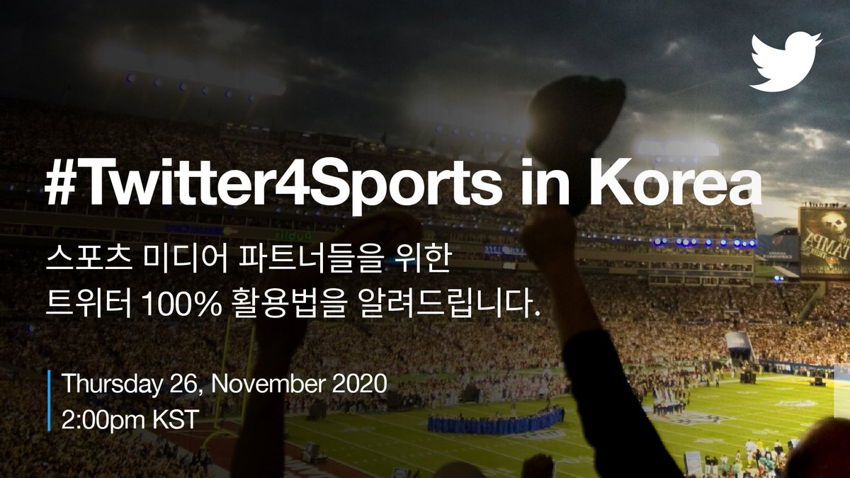 트위터코리아의 첫 #Twitter4Sports 웨비나가 11월 26일 목요일 오후 2시에 열립니다!  트위터의 스포츠 콘텐츠 파트너십 사례, 트위터를 통한 스포츠 팬들과 소통하는 법, 트위터에서의 스포츠 콘텐츠 100% 활용법을 알고 싶다면, 지금 바로 등록하세요!