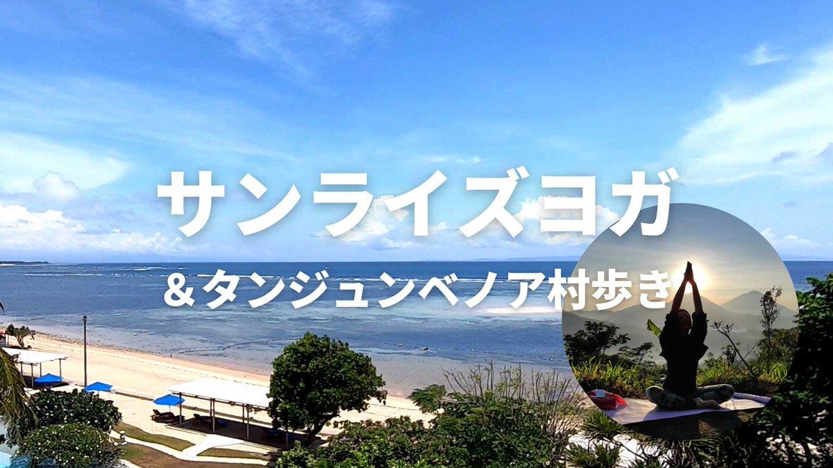 12月2日は無料オンライン!【バリ島を感じて綺麗になろう】干潮時に出現するビーチでサンライズヨガと、タンジュンベノア村を紹介します。詳細はこちら!ツアーを一度体験してみてくださいね!#オンラインツアー #オンラインヨガ #オンラインヨガ教室 #バリ島