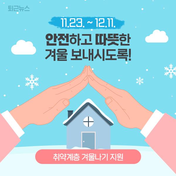 [11월 23일 퇴근뉴스]#취약계층_겨울나기_지원올겨울 따뜻하게 보내실 수 있도록 주거공간 단열개선 및 방한물품을 지원합니다.https://t.co/gjCzcVlT6N https://t.co/Lxa32rImwn
