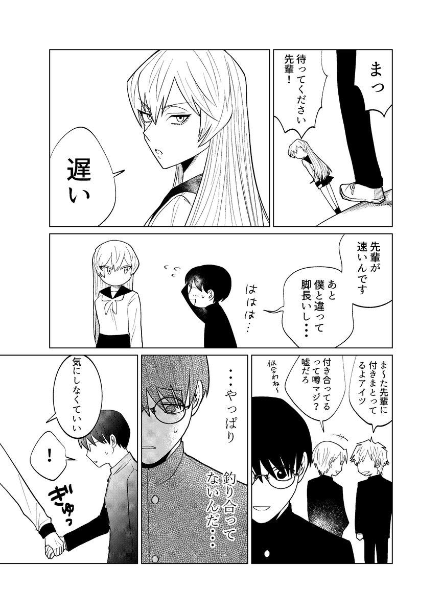 【創作漫画】殺し屋だって見守りたい54