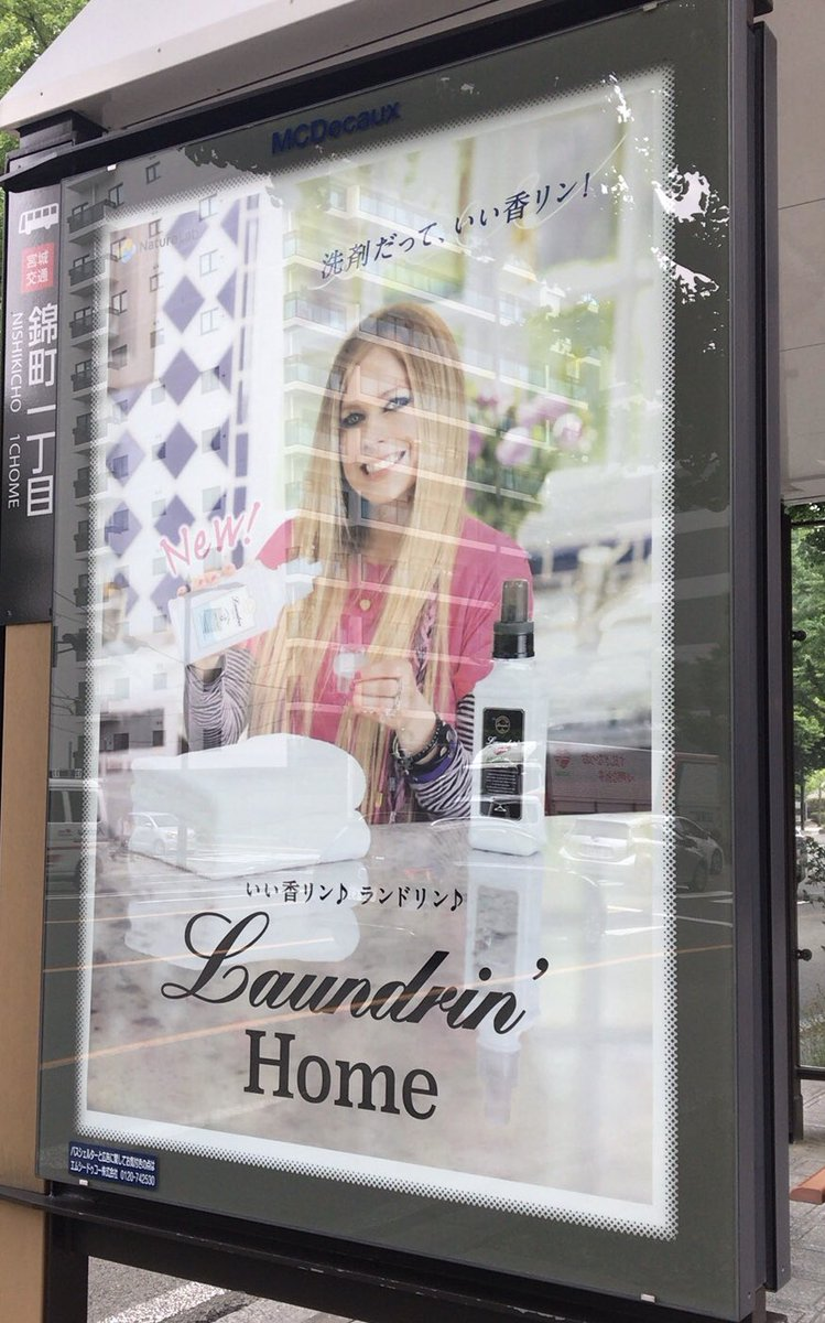 I hope I can beat the new COVID -19 and play in Japan❣️  #avrilLavigne #headabovewater