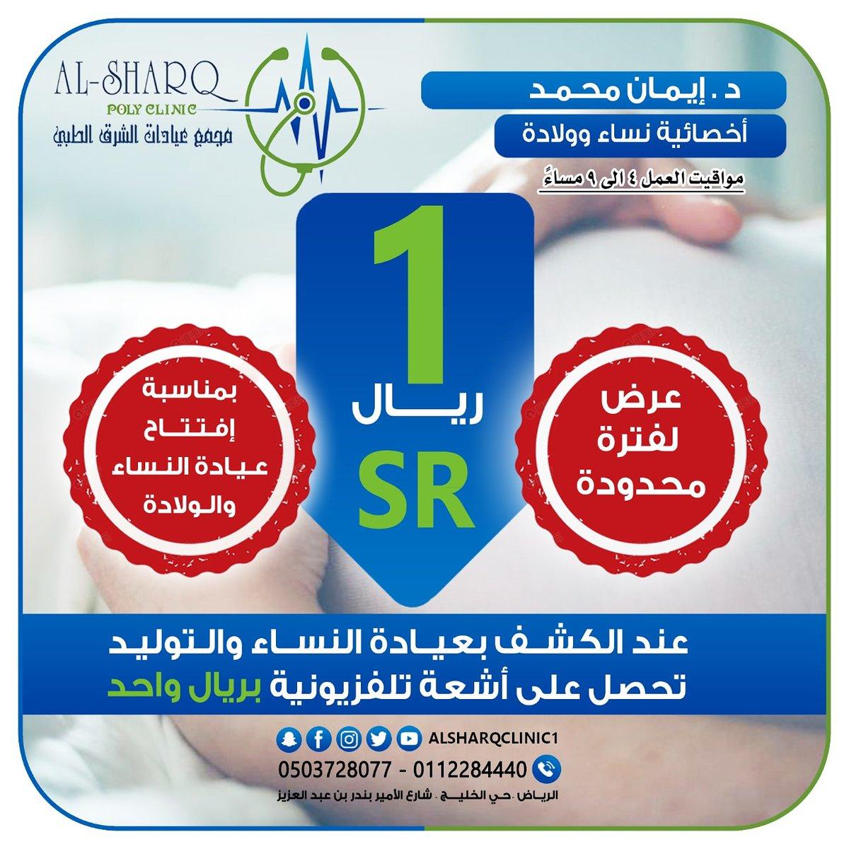 مجمع عيادات الشرق الطبي Alsharqclinic1 Twitter