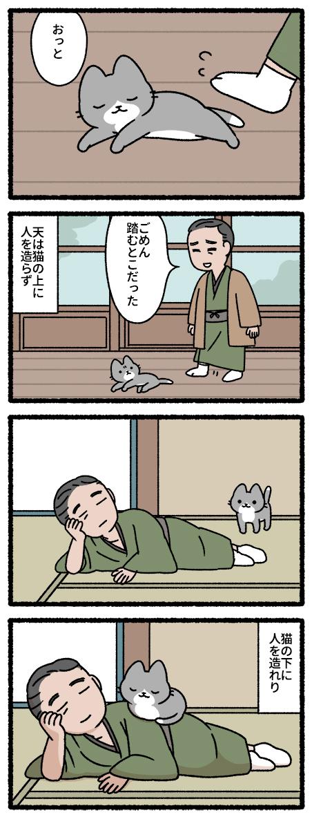 天は人の上に人を造らずな猫 #猫の昔話