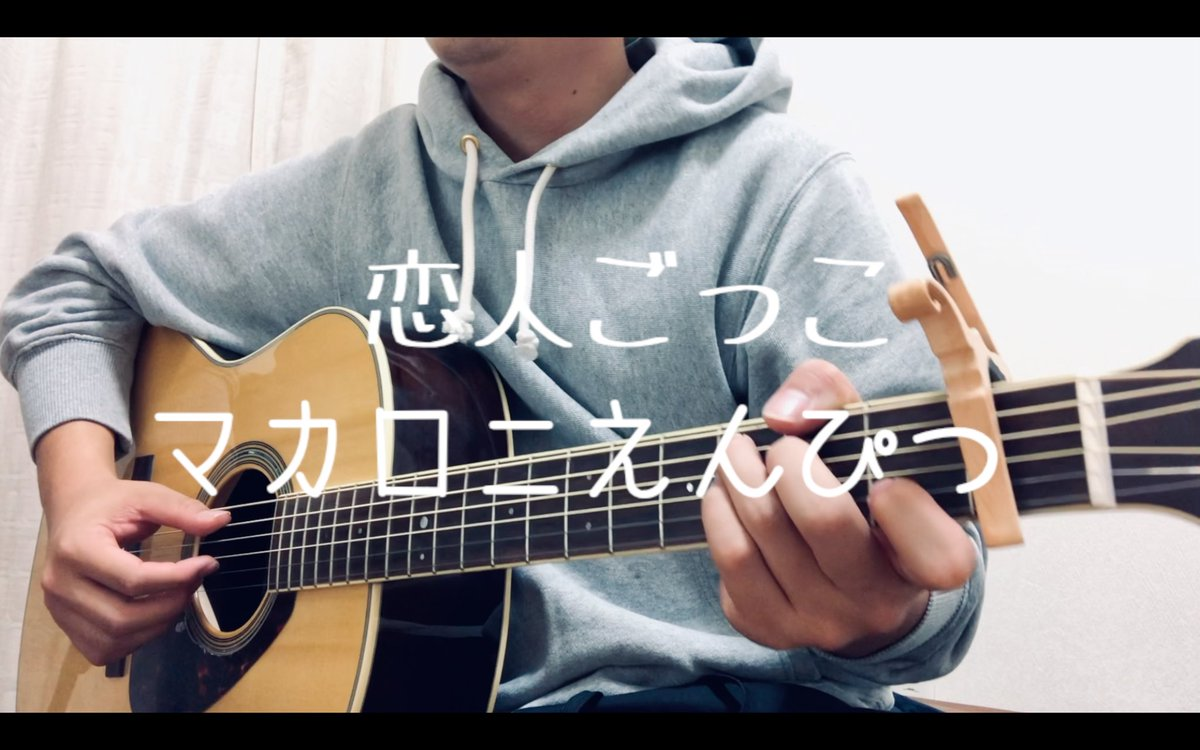 ごっこ ギター 恋人