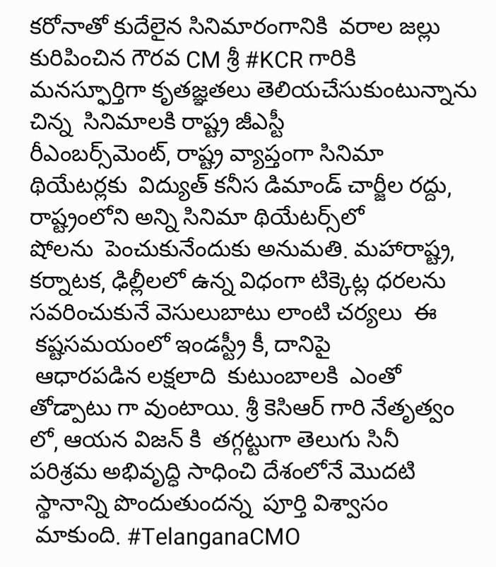 Heartfelt Thanks to Hon'ble CM Shri. #KCR garu for the relief measures to the film industry. Trust that these compassionate measures surely will go a long way in reviving the industry badly hit by the pandemic and put it back on the path to progress. #TelanganaCMO