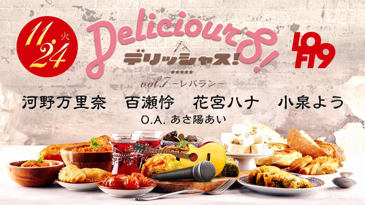 📢明日出演📢⏰11/24(火)18:00〜LOFT9 Shibuyaにて開催の「デリッシャス!Vol.7 〜レバラン〜」に #ARCANAPROJECT より『花宮ハナ』が出演🌻アコースティックを中心にしっとり歌を楽しむ着席ライブです🎶🔻チケットのご購入はコチラ🔻#デリッシャス
