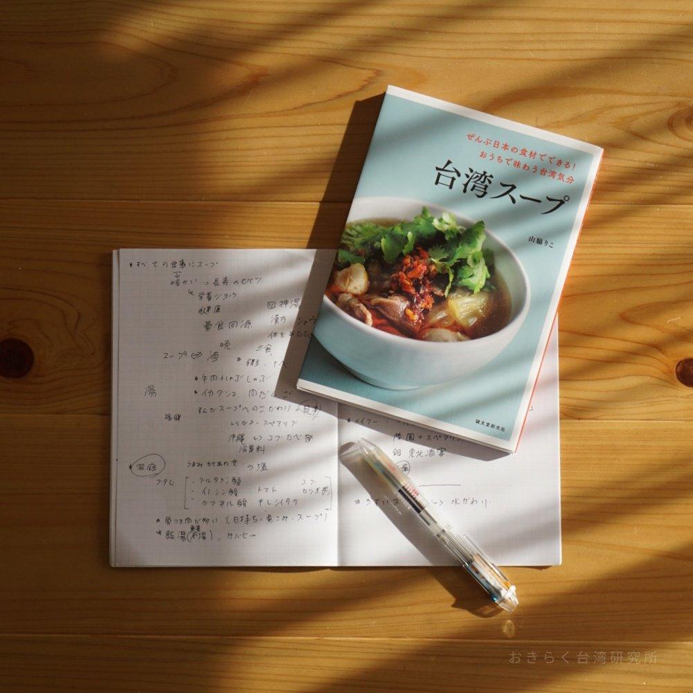 12/6開催のオンラインイベント「ぽかぽか「台湾スープ」ナイト!」の打ち合わせを山脇りこさんと。面白かった!スープだけじゃなく、台湾の食文化、社会を広く深く知るトーク。薑母鴨のお料理講座とあわせて、充実の内容になりそう。興味のある方、ぜひご一緒に!(A)