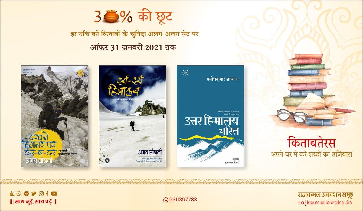 दरकते हिमालय पर दर-ब-दर— अजय सोडानी दर्रा-दर्रा हिमालय— अजय सोडानी उत्तर हिमालय चरित—प्रबोधकुमार सान्याल           तीनों किताबें 30% छूट के साथ  लिंक : https://t.co/7EjjnDHgfy  कई और सेट 30% छूट के साथ https://t.co/P72TQNVw9d पर उपलब्ध  ऑफर 31 जनवरी 2021 तक  #Himalaya #Travelogue https://t.co/50bV6aiSrV