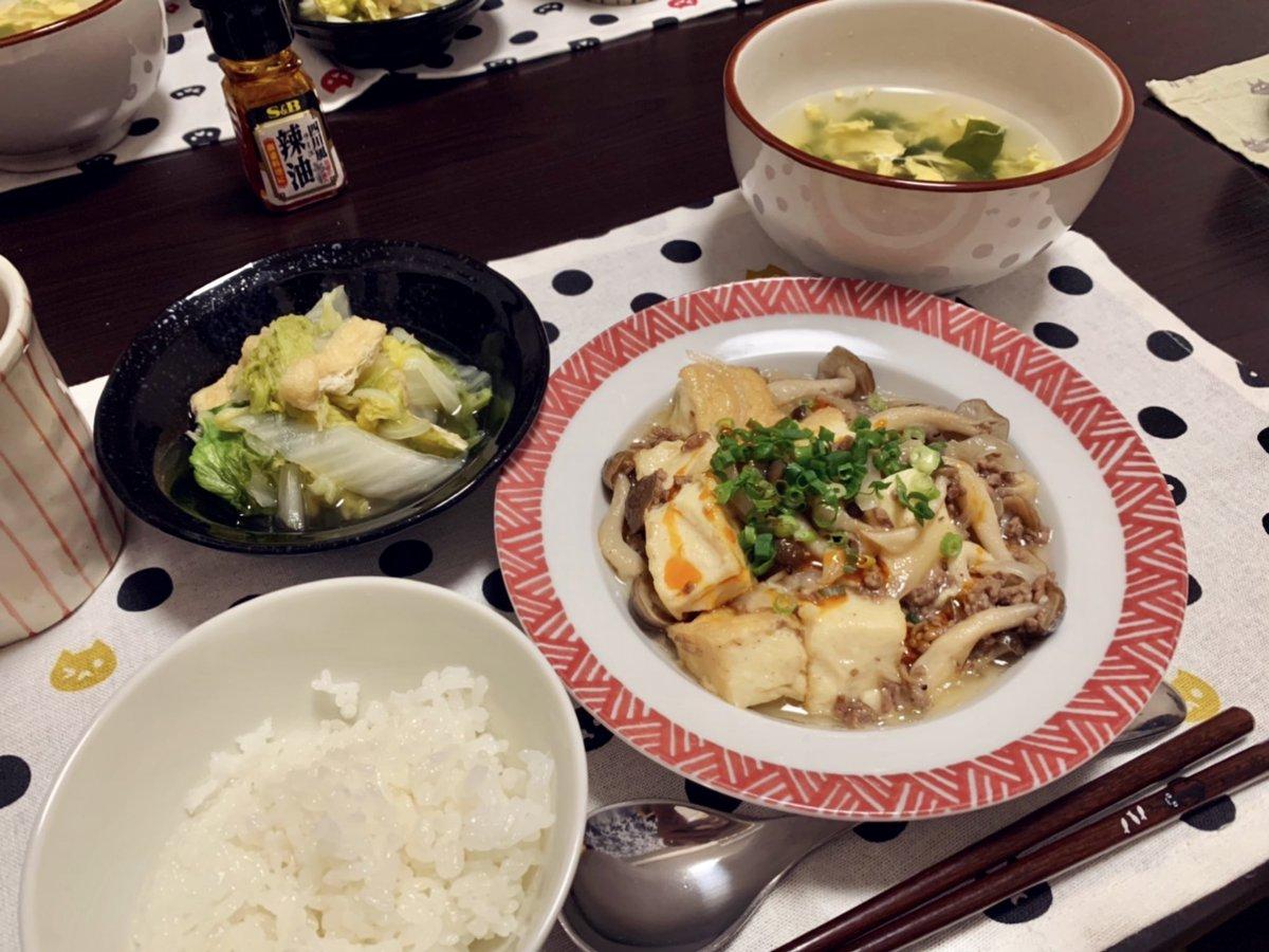 ◆厚揚げと挽き肉の炒め煮 #クックパッド◆白菜の煮浸し◆わかめと卵のスープ本当に勤労を感謝されて且つきちんと休息を取れている人はどれくらいいるのん?と思いながらいつも通りの一日です#Twitter家庭料理部 #お腹ペコリン部 #おうちごはん #日本自炊協会 #スープ365