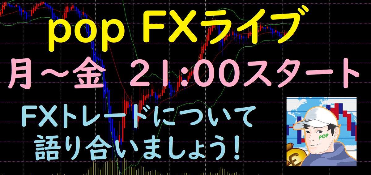 月曜日からFXライブのご視聴ありがとうございました😇今回はFXの話題に加えて「仮想通貨」「暗号資産」のお話が多くなってしまいました。熱い値動きしていますからね😉今後も月~金の予定ない日は継続しますので、ご参加お待ちしています!【見れなかった方はこちら】