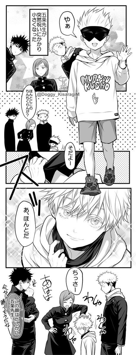 【五悠】小さくなってしまった先生。(年齢はそのままの設定です)