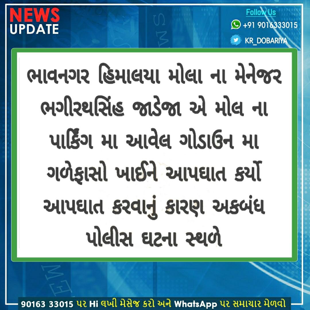 જાણો ભાવનગર માં કોણે આપધાત કર્યો  #bhavnagar #bhagirath #suside #Himalaya #moll https://t.co/opig0AQ5kG