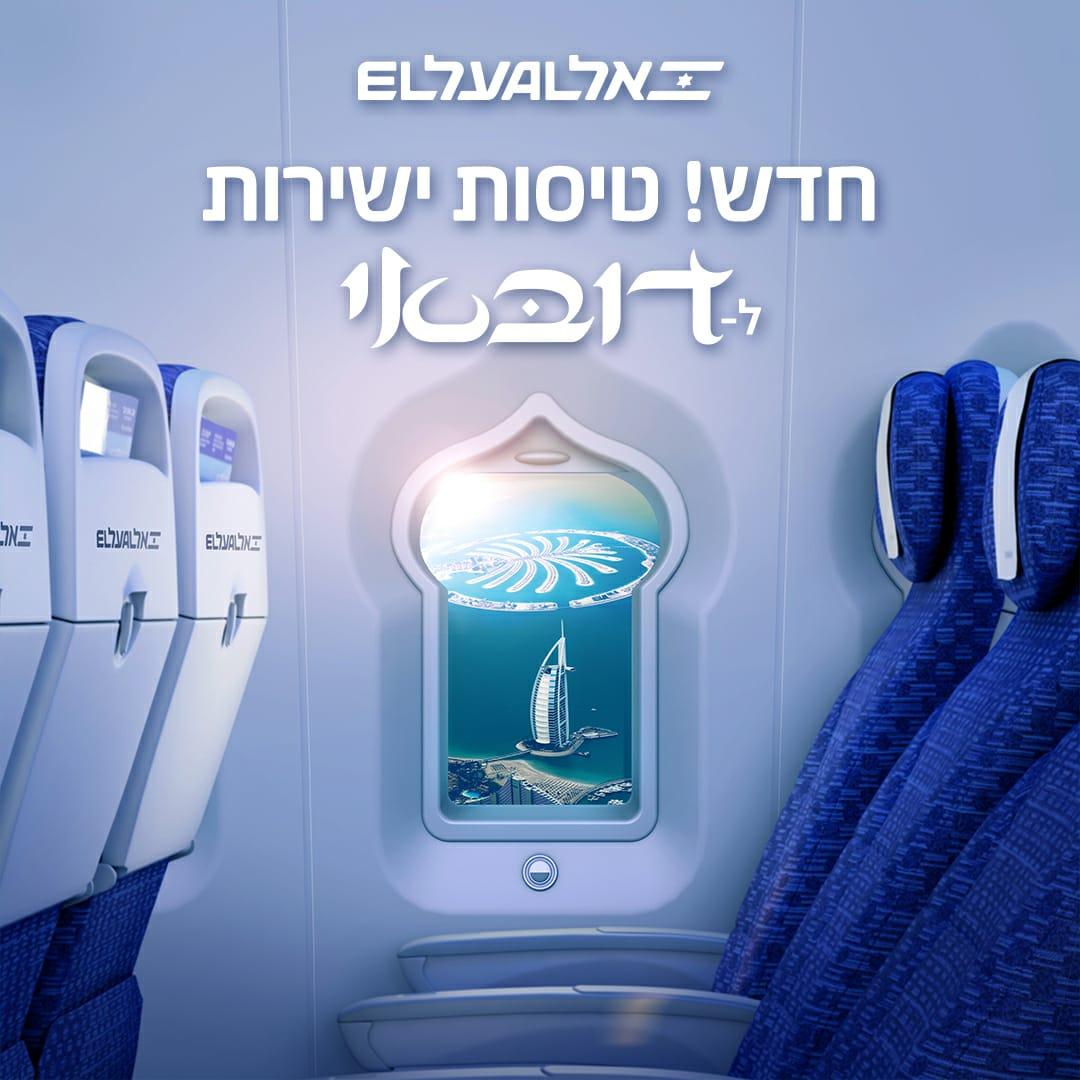 """חברת אל על הודיעה כי תחל בהפעלת  טיסות ישירות לדובאי החל מה-13 בדצמבר במטוסי ה-737 וה787 (""""דרימליינר"""") של החברה. מדובר ב-14 טיסות שבועיות, 3 טיסות בימים ראשון וחמישי, ושתי טיסות יומיות בימים ב', ג', ד', ו' 🇮🇱🇦🇪  @ynetalerts"""