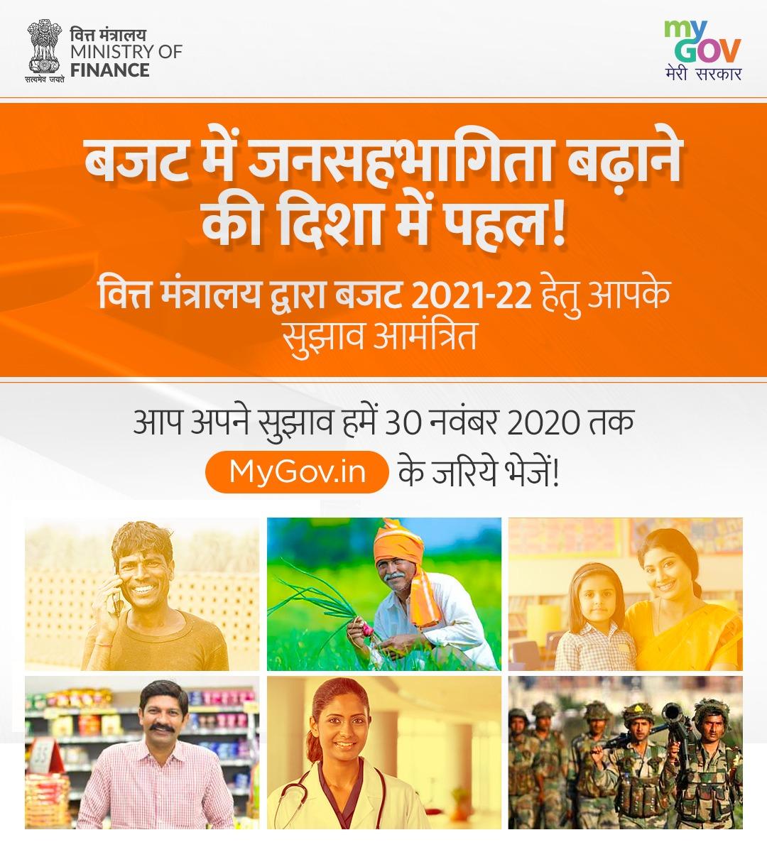 वित्त मंत्रालय ने केंद्रीय बजट 2021-22 के लिए आपके सुझाव आमंत्रित किए गए हैं। देश में विकास को बढ़ावा देने संबंधी यदि आपके पास कोई सुझाव है तो 30 नवंबर 2020 तक जरूर भेजें..     #TransformingIndia #AatmaNirbharBharat