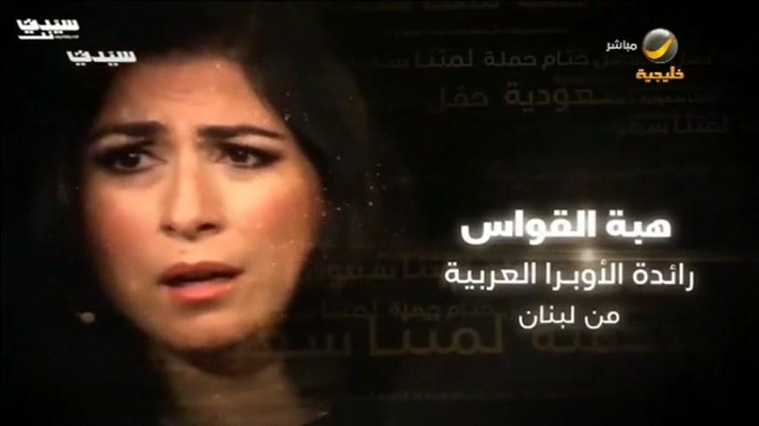 """تقرير.. حفل """"باقة حب"""" ختام لحملة #لمتنا_سعودية من مجلة سيدتي   #برنامج_سيدتي #روتانا_خليجية"""