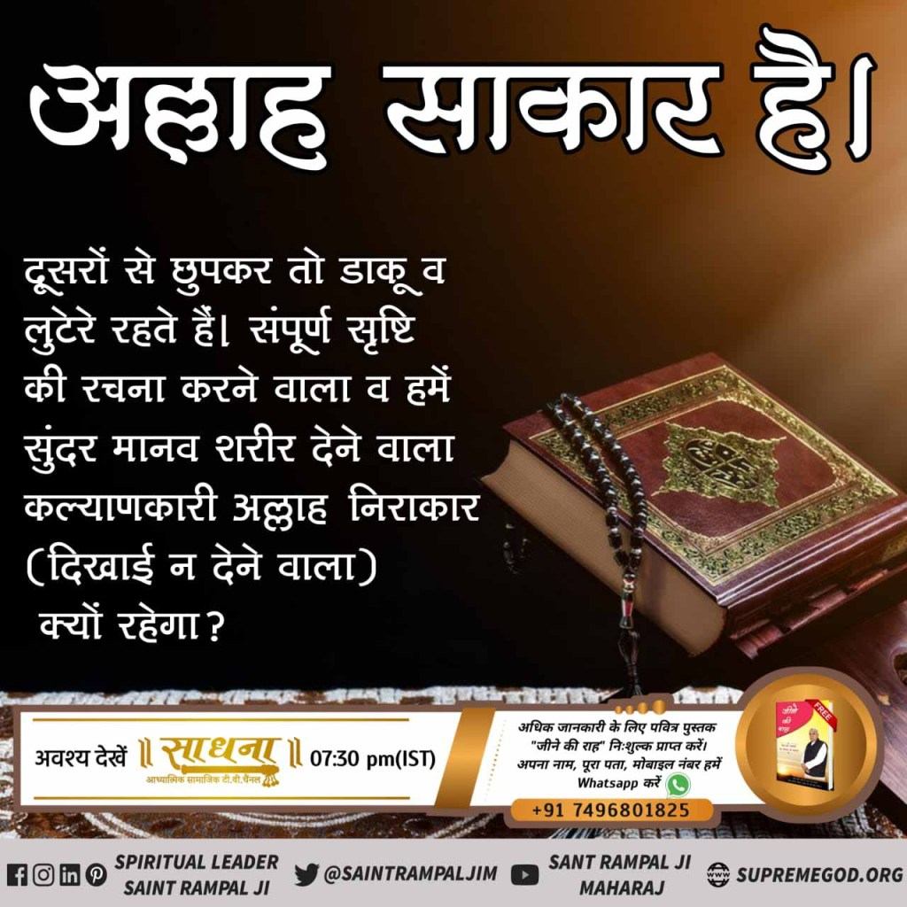 """#MondayMotivation """"Maat-pita mere kuchh naahin"""".. In this hymn, Supreme God Kabir is saying that neither I have any parents or wife, nor I have a body made up of the five elements. I am self-existent."""