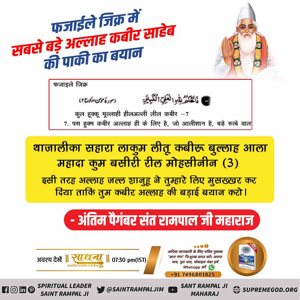 #mondaythoughts #MondayMotivation Allah Kabir This Ramzan know the Baakhabar - the one who is fully acquainted with Allah. Must watch sadhna TV at 7:30pm  @SaintRampalJiM  #अल्लाह_साकार_है
