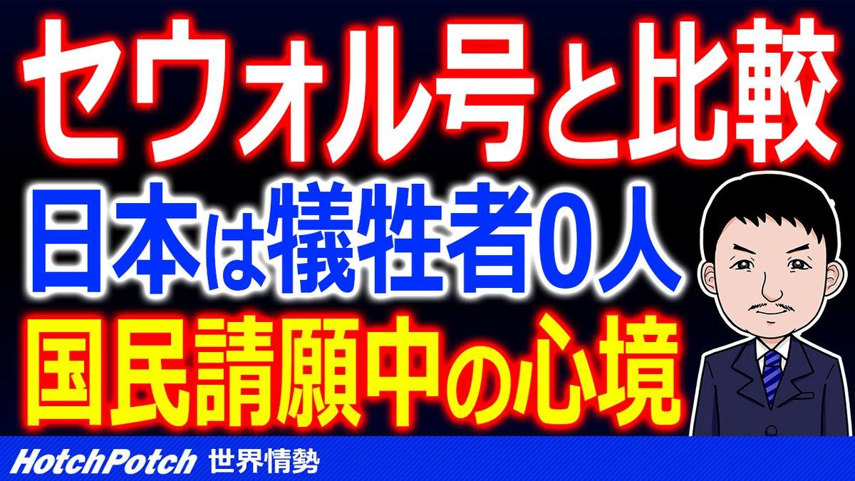 こんにちは🌥 👋 報道 探です😎 【Hotch Potch】 動画公開🤗  先日、日本で海難事故が発生しましたが 韓国では「セウォル号」の事故が思い出されたようで この2つの事故を比較して注目が・・・ https://t.co/o0XYnSc7B4  #セウォル号 #旅客船沈没事故 #韓国国民請願中 #隠蔽工作 #文政権 #HotchPotch https://t.co/FBOHiPFMHI