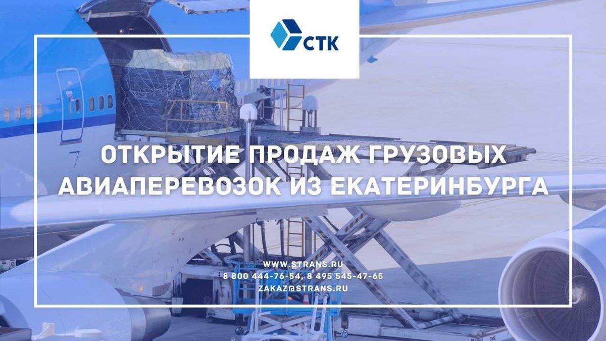 сервис Транс-Карго авиаперевозки