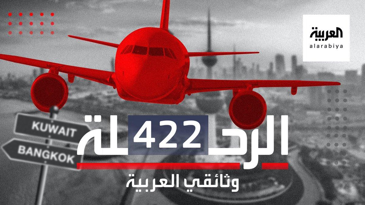 وثائقي #الرحلة_422 يستعرض التفاصيل الكاملة حول اختطاف طائرة الجابرية الكويتية. يعرض الجمعة الساعة ١٠ م بتوقيت السعودية ١٩ بتوقيت غرينتش. #العربية