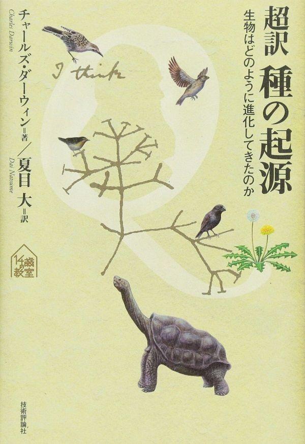 11月24日は、「進化の日」ダーウィンの名著『種の起源』。従来の邦訳書は「いかにも学術書」で読みづらい…という方にもおすすめの、超訳版。チャールズ・ダーウィン、夏目大訳『超訳 種の起源 ~生物はどのように進化してきたのか』。▼