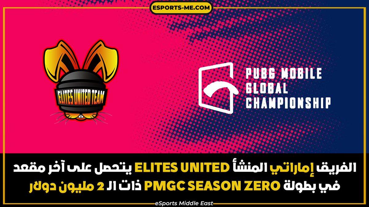 هل كنتم تتوقعون هذا؟ 🤔 ستبدأ #PMGC بمرحلة الدوري غدا و سيستمر حتى 20 ديسمبر.  #Emirates #ElitesUnited #ببجي_موبايل #اخبار #Jeuxvideos #eSports