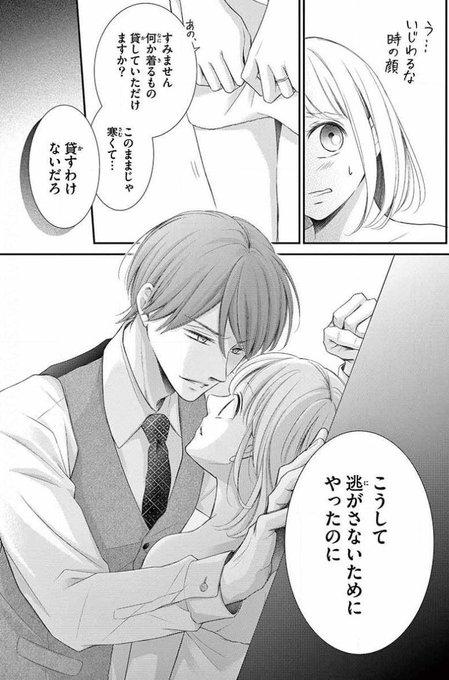 嫁入り 宵 の 宵の嫁入り(漫画)