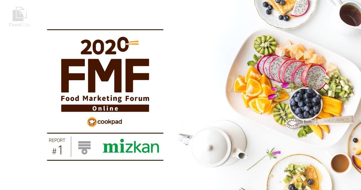 株式会社Mizkan様 @mizkan_official の基調講演🎙️~withコロナの食変化とマーケティングのあり方とは~・コロナ禍による食と生活者の変化・生活者の変化と気づき・食品業界が目指す、これから大切なこと当社で主催したFood Marketing Forum Onlineをレポート👇